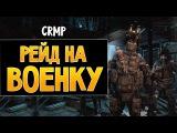 GTA: Криминальная Россия (По сети) #25 - Рейд на военку. Адский бункер!