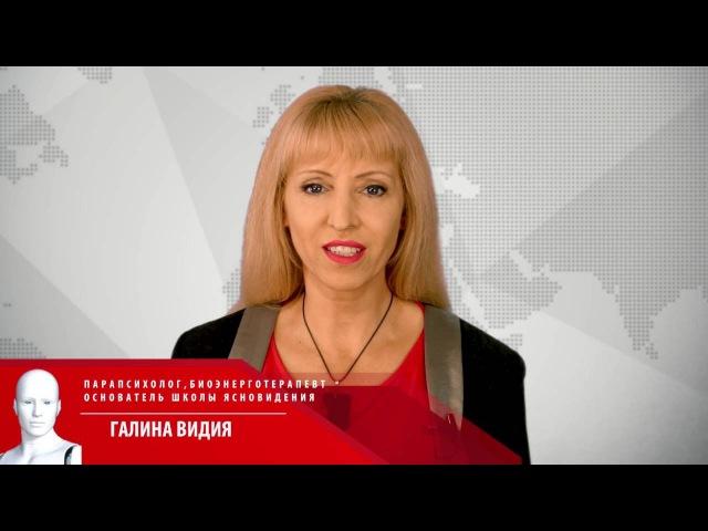 Парапсихолог и биоэнерготерапевт Галина Видия