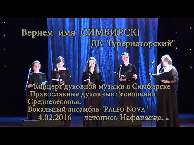 Концерт духовной музыки в Симбирске Вокальный ансамбль Paleo Nova летопись Нафанаила