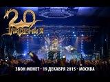 Эпидемия - Звон Монет (20 лет в Москве, 19.12.2015)