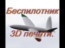 Беспилотник. 3D печать. Беспилотный летательный аппарат напечатан на 3d принтере. Новый беспилотник.