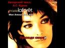 Mon Amour, Mon Ami - Marie Laforet - перевод на русский язык