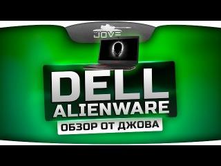 Обзор ноутбука Джова - Dell Alienware 17. Офигенный FPS в World Of Tanks!