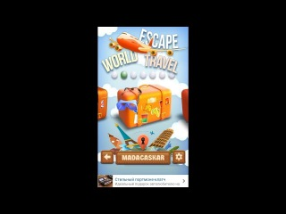Прохождение Escape world travel Madagaskar (Мадагаскар) 11 -20 уровень (11 - 20 level)