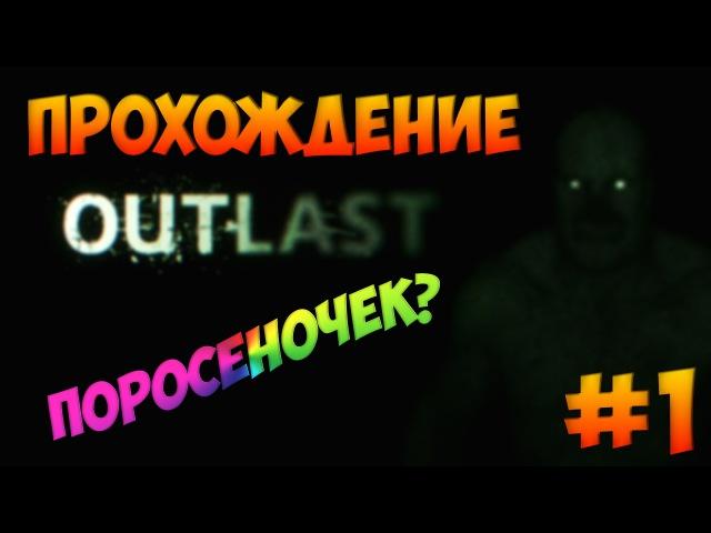 Outlast - 1 ПОРОСЕНОК? ЭТО П***ЕЦ