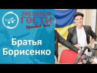 Братья Борисенко демонстрируют, насколько хорошо знают друг друга