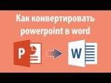Как конвертировать powerpoint в word