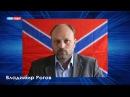 «ЗаНоЗа» с Владимиром Роговым. 14 июня 2016