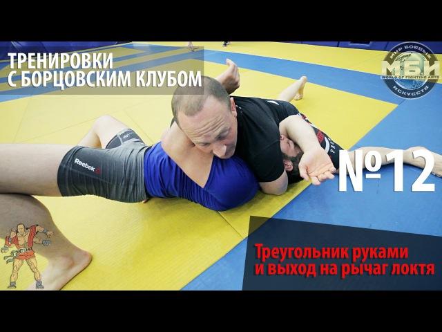 Тренировки с Борцовским Клубом Треугольник руками и выход на рычаг локтя