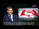 Бэтмен против Супермена - режиссер Зак Снайдер и Джем (эксклюзивное интервью Европы Плюс)
