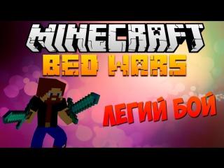 Minecraft: BedWars - Легий бой