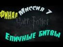 Прохождение игры Гарри Поттер и дары смерти часть 2 Миссия 7 Финал Епичные битвы