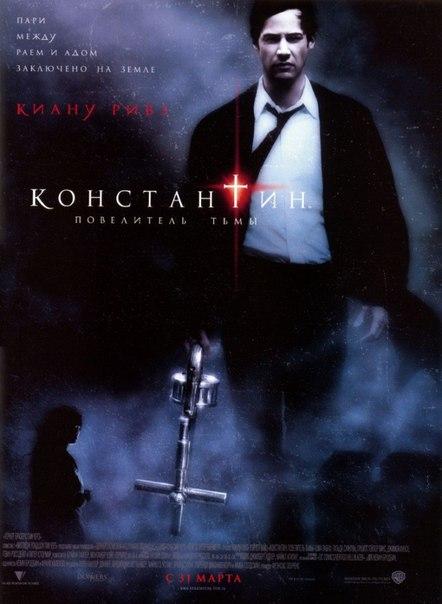 Константин (2004)