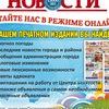 Beloretskie Novosti