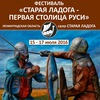 Фестиваль Первая Столица Руси Старая Ладога