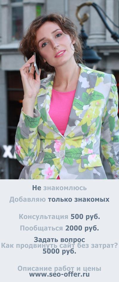 София Миронова