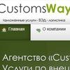 "Таможенное агентство ""CustomsWay""   Костомукша"