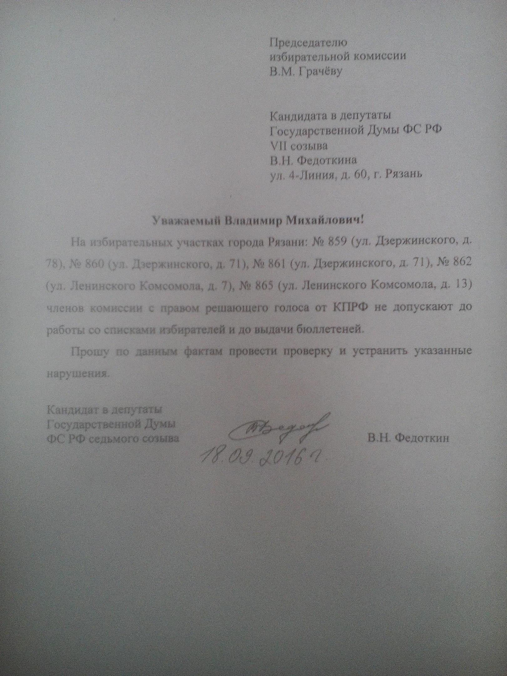 Членов УИК от КПРФ не допускают к работе со списками избирателей