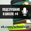 Подслушано школа №4 Каменск-Уральский