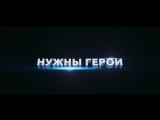 СУПЕР БОБРОВЫ (2015) _ ТРЕЙЛЕР #2 (комедия)
