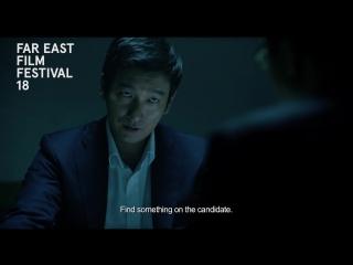 Inside Men Trailer International Festival Premiere Far East Film Festival 18