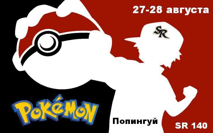 "SR140 ""Pokemon"""