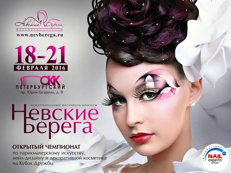 Нейл-чемпионат «Невские Берега 2016» приглашает участников!