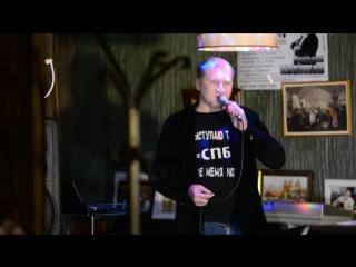 Руслан ИСАКОВ - Открытие Вечера (Вечер памяти Аркадия Кобякова) - 20.03.16