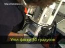 Фаскосниматель ФС-22. Снятие фаски под разным углом.