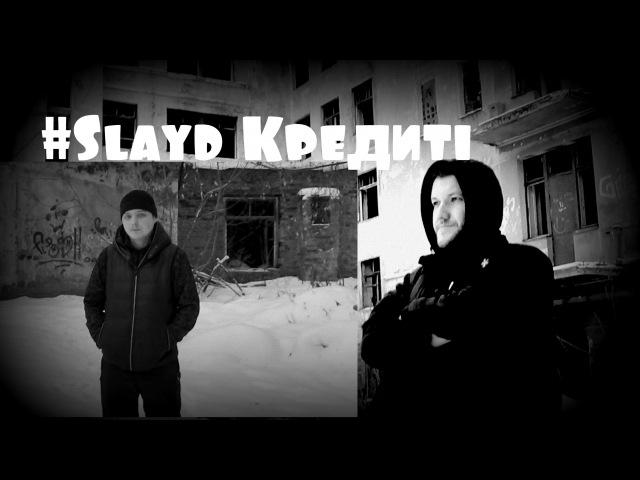SlayD Привет с Урала Дай руку Брат HIP-HOP.RU