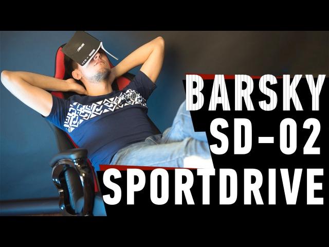 Barsky Sportdrive SD-02 хорошо сижу!