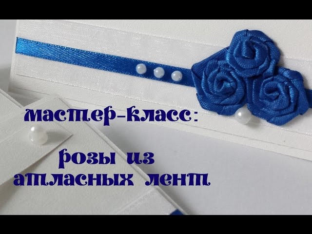 Розы из атласных лент своими руками: Мастер-класс. Handemade satin ribbon rose