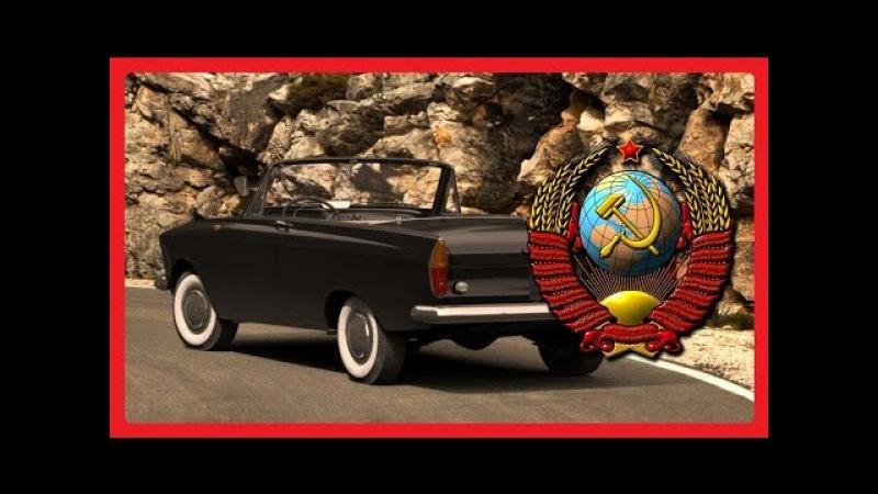 Неизвестные Автомобили СССР