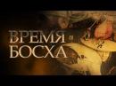 Андрей Фурсов Время Босха