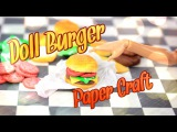 How to Make a Doll Hamburger - Paper Doll Crafts