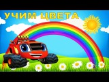 ✤✓ ЖЕЛТЫЙ!!! ВСПЫШ и ЧУДО МАШИНКИ- Учим цвета вместе со Вспышем #2! ✤✓ Все серии подряд на русском