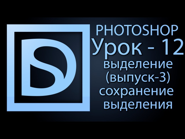 Photoshop для начинающих 12 (сохранение выделения)