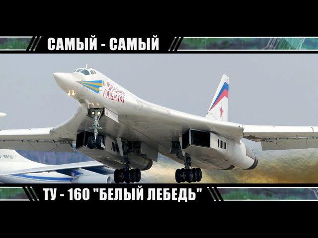Ту-160 «Белый Лебедь» - Самый-Самый
