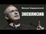 Эксклюзив Михаил Ходорковский   Интервью для Эхо Москвы Ведущие  Алексей Венедиктов, Леся Рябцева