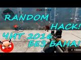 ✔Чит Для Warface: Random Hack. Без Бана!