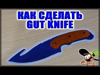 Как сделать нож с лезвием-крюком из дерева? CS:GO