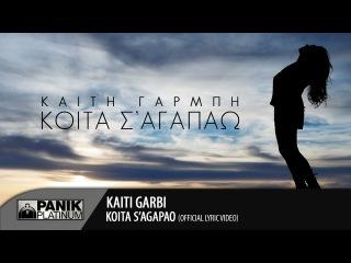 Καίτη Γαρμπή - Κοίτα Σ' Αγαπάω - Official Lyric Video // Kaiti Garbi - Koita S' Agapao