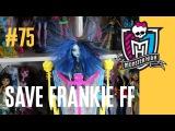 Новые куклы Монстер Хай (монстрические мутации) SAVE FRANKIE Школа Монстров монстр Monster High
