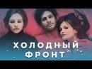 Холодный фронт (2015 Триллер, мелодрама суббота, кинопоиск, фильмы , выбор, кино, приколы, ржака, топ