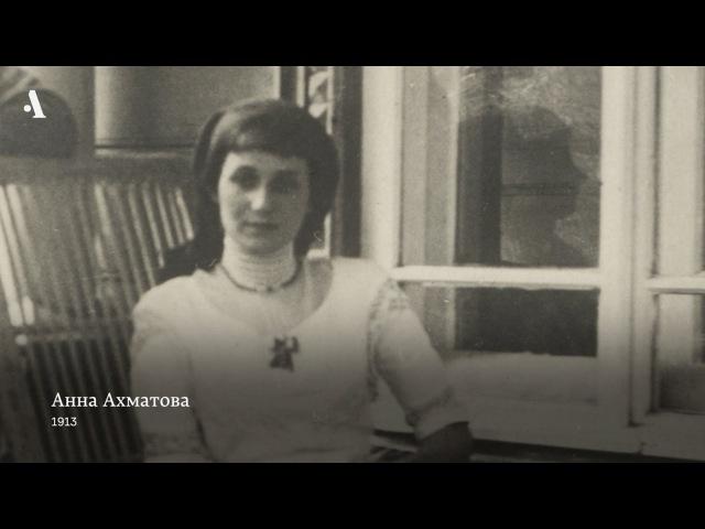 Ахматова: стихи о нелюбви. Из курса «Мир Анны Ахматовой»