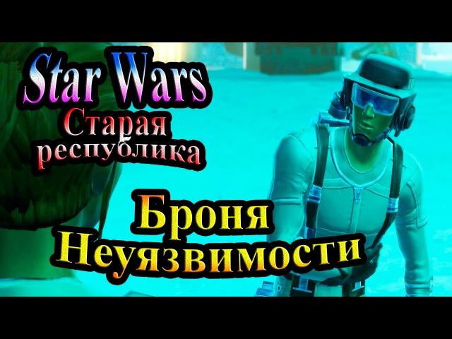 Прохождение Star Wars The Old Republic (Старая республика) - часть 26 - Броня Неуязвимости
