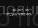Алексей Хворостян Падали, но поднимались