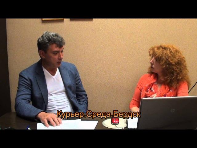 Борис Немцов о докладе «Зимняя олимпиада в субтропиках рассказал в Бердске