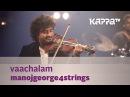 Vaachalam ManojGeorge4Strings Music Mojo Season 3 KappaTV