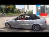 BMW 3 серия E46 кабриолет. Честный Драйв.